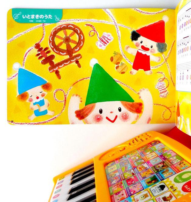 ヤマハ、ピアノえほん、いとまきのうた、杉田香利、YAMAHA,