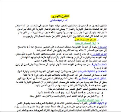 القانون التجاري S2 - د.لطيفة بنخير - للتحميل PDF