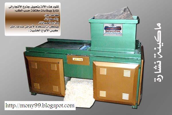 eb0d5cb1f6ee1 ماكينات لعمل نشارة الاخشاب لمزارع الدواجن و مزارع الخيول