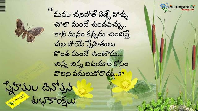 best friendship day quotes in telugu 768