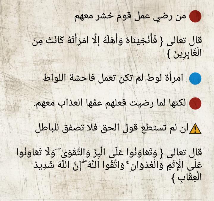 من رضي عمل قوم حُشر معهم PicsArt_09-03-08.30.25