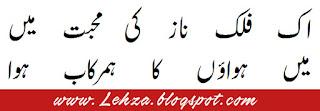 Ek Falak Naaz Ki Muhabbat Main Main Hawa'on Ka Hamarkab Hua