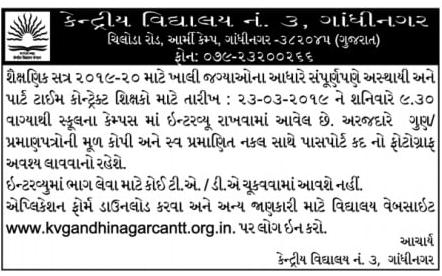 Kendriya Vidyalaya Gandhinagar Recruitment 2019 / Teachers Posts: