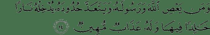 Surat An-Nisa Ayat 14