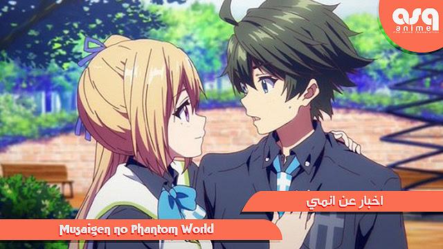 سيتم عرض الاوفا الاولى للانمي Musaigen no phantom world حصرياً