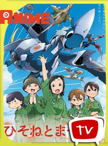 Dragon Pilot Hisone and Masotan Temporada 1HD [720p] Latino-Ingles [GoogleDrive] TeslavoHD