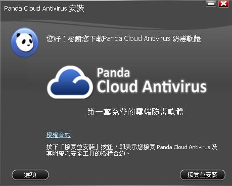 免費防毒工具2020  Panda Free Antivirus幫你免費進行掃毒工作