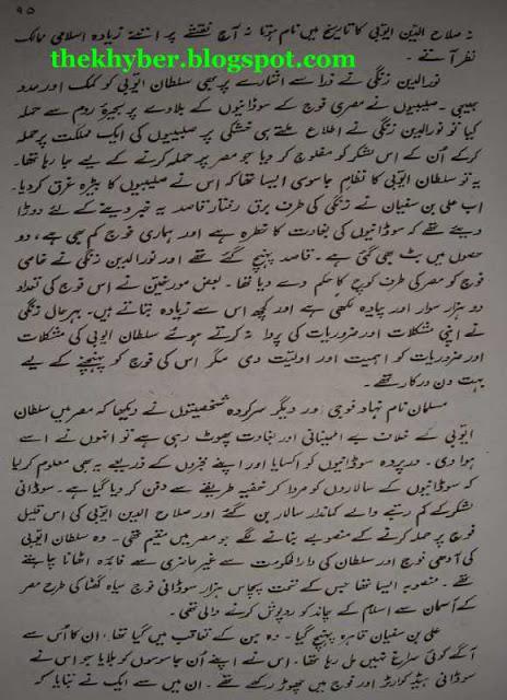 A page of Dastan Eiman Faroshon Ki Urdu pdf book