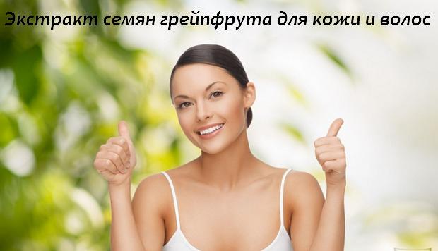 Экстракт косточек грейпфрута для кожи и волос