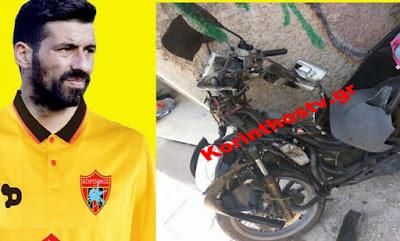 Τραυματίστηκε σε τροχαίο o ποδοσφαιριστής της Κορίνθου 2006 Κωστής Αμπαδιωτάκης (φώτο)