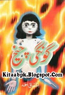 Goongi Cheekh Novel By Ishtiaq Ahmed Pdf Free Download