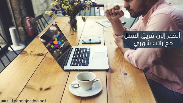 وظيفة عبر الأنترنت ، العمل على الانترنت ، وظائف عبر الأنترنت ، كيفية العمل على الأنترنت ، كيفية الربح من الأنترنت ، موقع المحترف اﻷردني ، المحترف اﻷردني ، عبد الرحمن وصفي ، Abdullrahman Wasfi