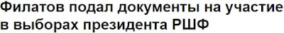 http://tass.ru/sport/4884520