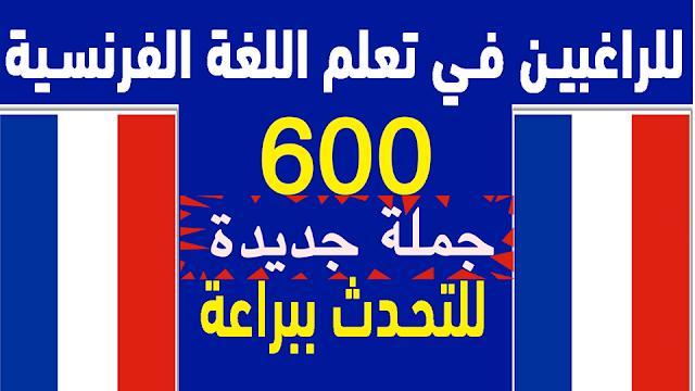 للراغبين في تعلم الفرنسية 600 جملة للتحدث ببراعة تعلم اللغة الفرنسية Speak French