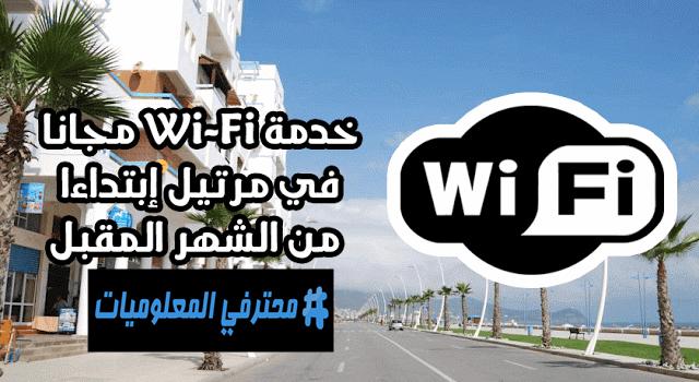 خدمة Wi-Fi الواي فاي مجانا في مرتيل إبتداء من الشهر المقبل