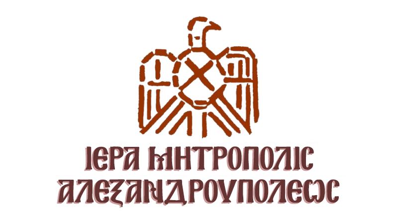 Ομιλία της φιλολόγου Ευαγγελίας Γκουτζιβελάκη στο Πνευματικό Κέντρο της Μητρόπολης Αλεξανδρούπολης