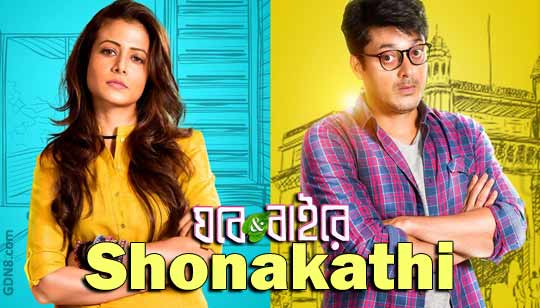 Shonakathi - Ghare And Baire