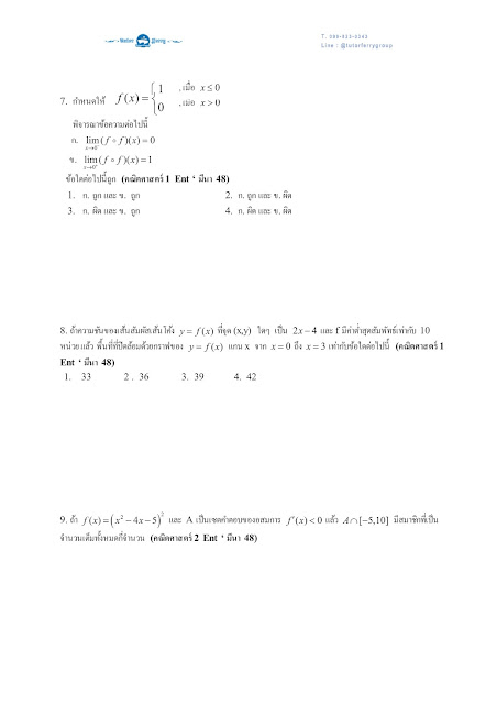 3 เรื่องสำคัญที่ต้องเข้าใจก่อนเรียนแคลคูลัส