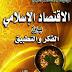 تحميل كتاب الاقتصاد الإسلامي بين الفكر والتطبيق pdf لـ دكتور. حسين حسين شحاتة