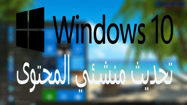 كيفية الحصول على تحديث منشئي المحتوى الاصدار الاخير الخاص بالويندوز 10 - Windows 10