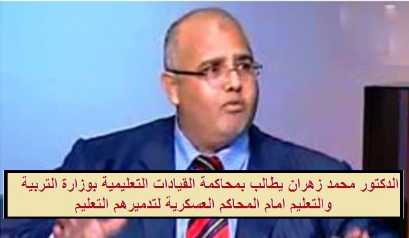 د / محمد زهران يطالب بمحاكمة القيادات التعليمية بوزارة التعليم أمام المحاكم العسكرية لتدميرهم التعليم