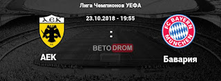 АЕК Афины – Бавария прямая трансляция онлайн 23/10 в 19:55 по МСК.