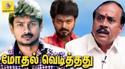 Udhayanithi Stalin And H Raja Fight In Twitter