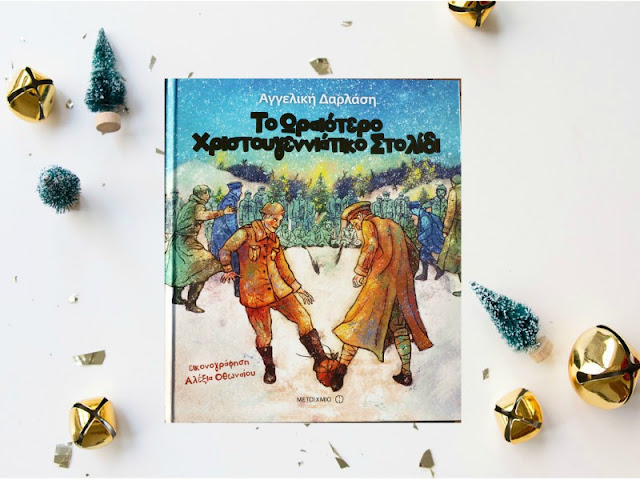 """""""Το ωραιότερο Χριστουγεννιάτικο Στολίδι""""  Αγγελική Δαρλάση εκδόσεις Μεταίχμιο"""