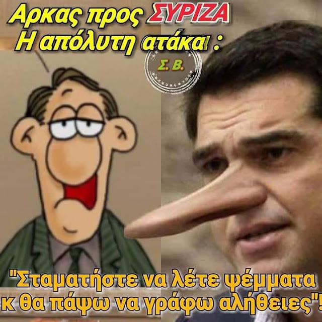 Οι ψεύτες του ΣΥΡΙΖΑ δεν δικαιούνται να λένε αλήθειες