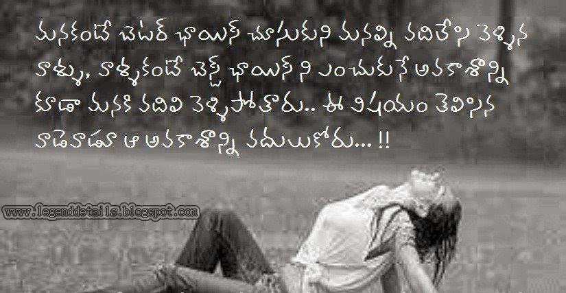 Love Failure Quotes In Telugu For Facebook