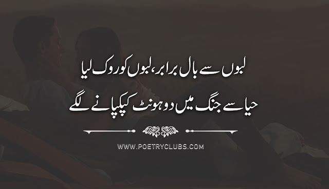 Urdu Poetry - 2 Lines Romantic, Hot, Love Poetry in Urdu