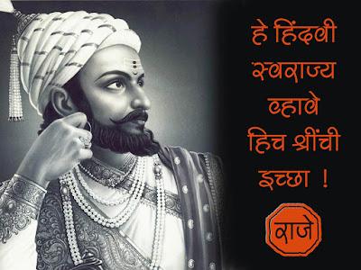 Shivaji Maharaj Marathi Quotes HD Wallpaper Images