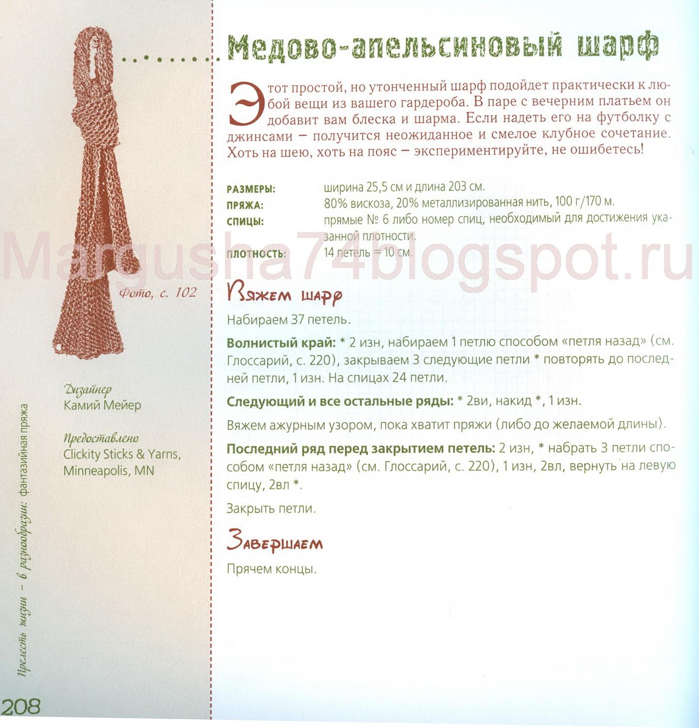 схема вязания шарфа спицами из козьего пуха
