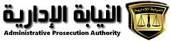 تعلن النيابة الإدارية عن فتح باب التعيين   في وظيفة معاون نيابة إدارية لدفعات 2013-2014-2015