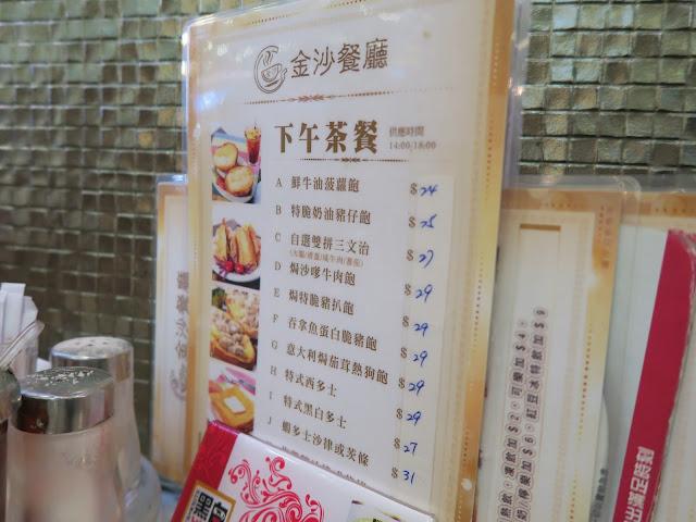 金沙餐厅 menu