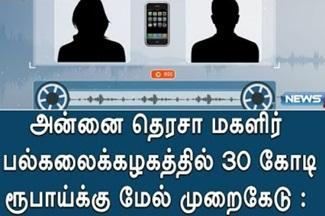 News 6PM   News 7 Tamil