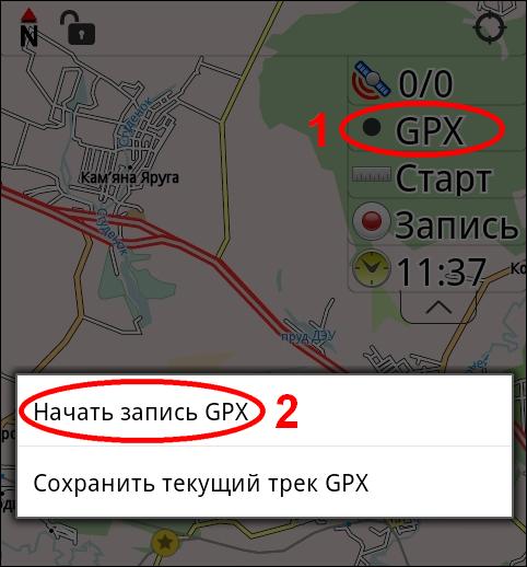 1 - нажимаем кнопку «GPX»; 2 - выбираем пункт «Начать запись GPX».