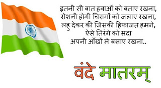 republic day shayari pic