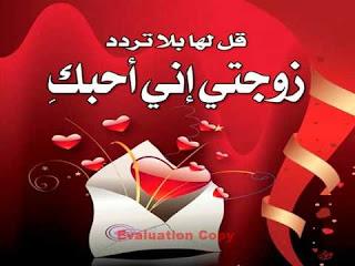 صور عيد زواج 2021 بوستات عن عيد الزواج مصراوى الشامل