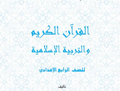 كتاب القرأن الكريم للصف الرابع الأدبي المنهج الجديد 2017- 2018