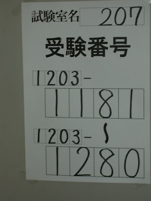 宅建試験の試験室 - 千葉県の某会場