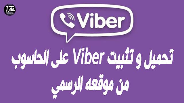 تحميل و تثبيت VIBER على الحاسوب طريقة مضمونة   النسخة الأصلية