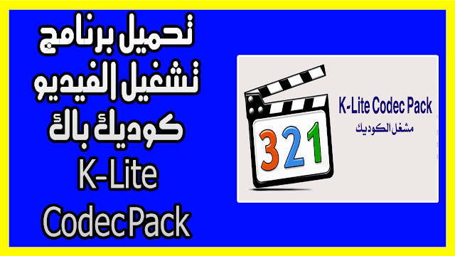 تحميل برنامج تشغيل الفيديو كوديك باك K-Lite Codec Pack