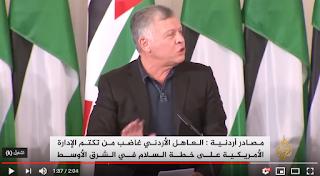 ملك الأردن غاضب من عدم المكاشفة الأميركية لخطة السلام