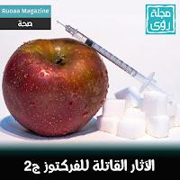 الآثار القاتلة للفركتوز - ج2