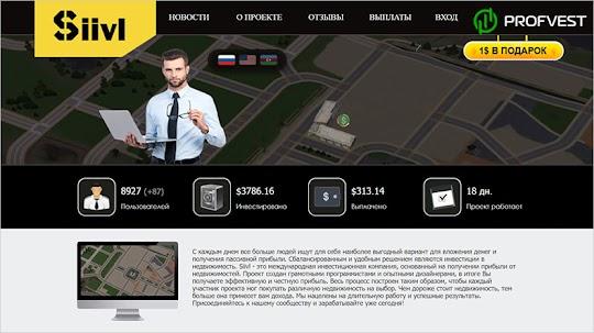 Siivl: обзор и отзывы о siivl.com (Экономическая игра платит)