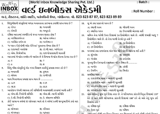 World InBox Paper PDF In Gujarati