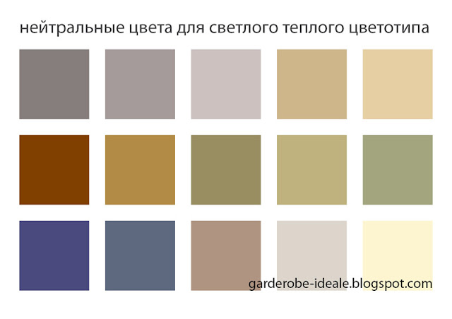 Нейтральные цвета для светлого теплого цветотипа