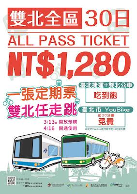 https://www.metro.taipei/cp.aspx?n=CEF54168B23F73B4&s=BB3631329CC1A297