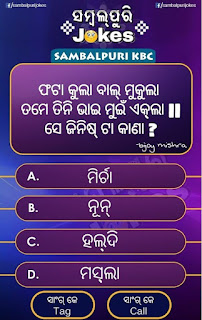 sambalpuri jokes for whatsapp